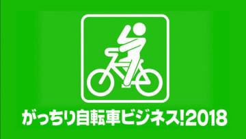 革新的!「盗難自転車」をみんなで見つける新サービス