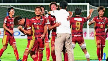 2位の鹿児島ユナイテッドFCに勝利し喜ぶFC琉球イレブン=9月22日、タピック県総ひやごんスタジアム