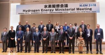 水素閣僚会議を開催