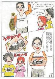 鳴子の米プロジェクトの取り組みを紹介する漫画の一場面
