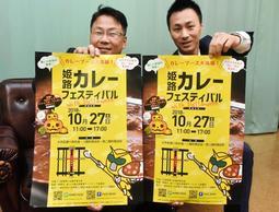 多彩なカレーが楽しめるイベントをPRする姫路商工会議所青年部のメンバー=姫路市下寺町