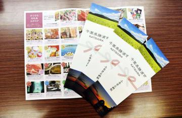 勝浦市のふるさと納税のパンフレット