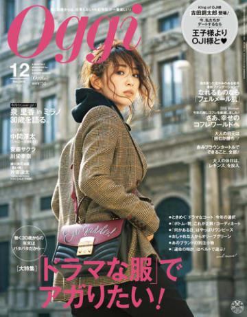 女性ファッション誌「Oggi」12月号に登場する泉里香さんのビジュアル