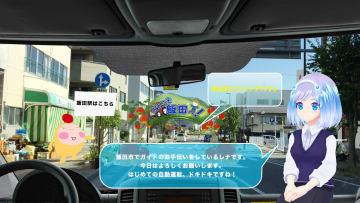 KDDIと長野県飯田市が実施する、VR体験の実証実験のイメージ。アニメのキャラクターが観光案内をする(KDDI提供)