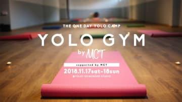 最新フィットネスプログラムを提供するイベント「YOLO GYM」11月開催