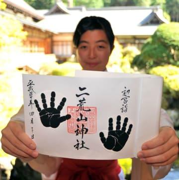 日光二荒山神社が作製した「赤ちゃん手形朱印帳」=22日午前、日光市山内
