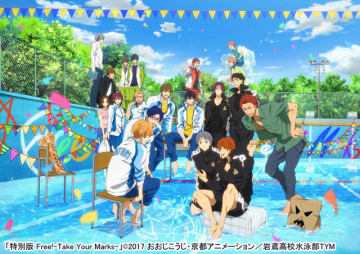 『特別版 Free!-Take Your Marks-』