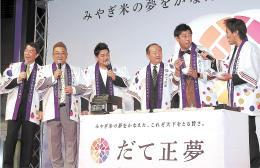 だて正夢をPRした村井知事(左)ら