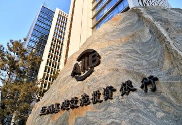 香港とAIIB、「プロジェクト準備特別基金」出資協定に調印