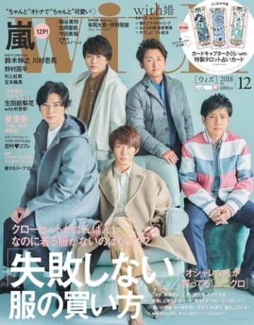 「嵐」が表紙を飾る「with」12月号の表紙