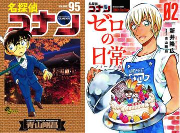 『名探偵コナン』95巻454円(税別)/『名探偵コナン ゼロの日常』2巻630円(税別)
