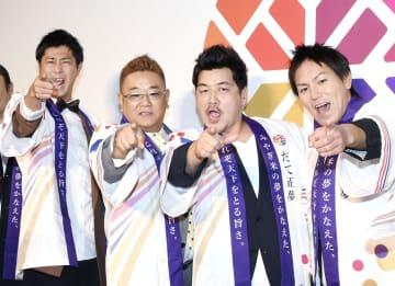 「だて正夢」のPRイベントに登場した(左から)尾形貴弘、伊達みきお、富沢たけし、狩野英孝=東京都内