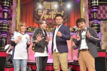 26日放送の「有吉ジャポン」に出演する(左から)チョコブランカさん、歌広場淳さん、「アルコ&ピース」の平子祐希さんと酒井健太さん(C)TBS