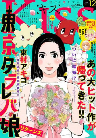 「東京タラレバ娘」の番外編「東京タラレバ娘 リターンズ」が掲載されたマンガ誌「Kiss」12月号