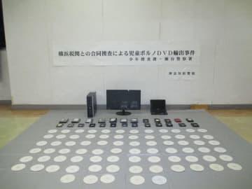 ニュージーランドから日本に輸出していたとして県警が押収した児童ポルノDVDなど(県警提供)