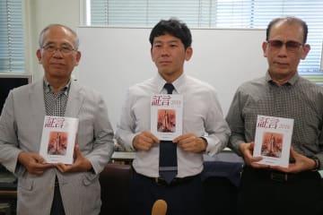 「証言2018」を紹介する山口さん(中央)ら長崎の証言の会のメンバー=長崎市役所