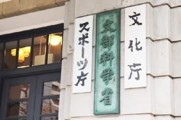 文部科学省(soraneko / PIXTA)