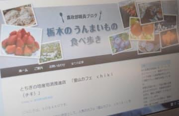 県産農産物を使ったグルメ情報などを発信するブログ