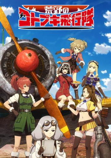 TVアニメ『荒野のコトブキ飛行隊』(C)荒野のコトブキ飛行隊製作委員会