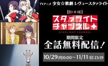 『スタリラ』アプリ配信開始を記念して、TVアニメの全話無料配信が決定!10/29~11/11までの期間限定公開