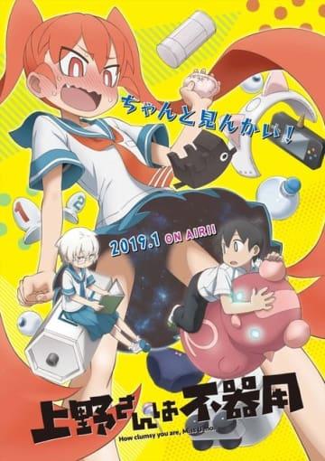 TVアニメ『上野さんは不器用』キービジュアル(C)tugeneko・白泉社/上野さんは不器用製作委員会
