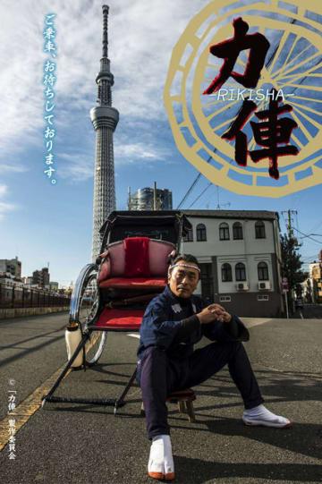 『力俥-RIKISHA-』(C)力俥亭2012(C) 力俥亭(C)「力俥」製作委員会