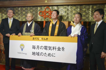 Monks to start power retail business in western Japan