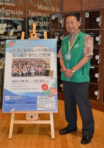 JICA横浜 海外移民資料館で展示案内ボランティアを務める浅沼さん=横浜市中区