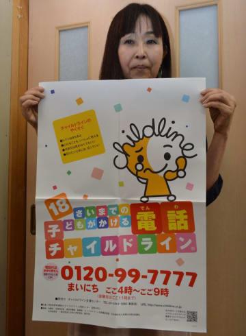 チャイルドラインのポスターを手にする松江理事長。放課後の時間帯に毎日、電話相談を受け付けている=24日午後、宇都宮市
