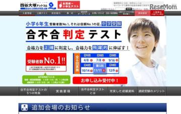 四谷大塚「合不合判定テスト」