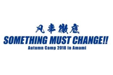DeNAがキャンプスローガンを発表【画像提供:横浜DeNAベイスターズ】