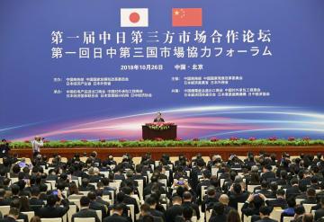 北京で開かれた「第三国市場協力フォーラム」=26日(共同)