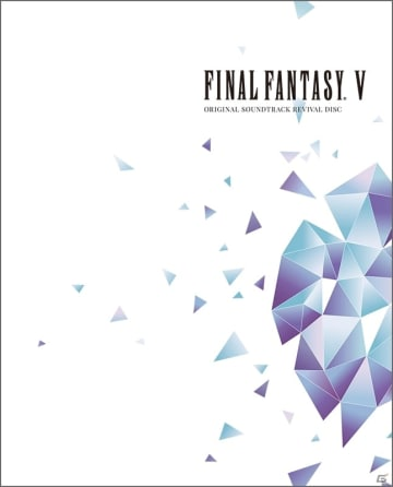 「FINAL FANTASY V ORIGINAL SOUNDTRACK REVIVAL DISC」本日1月16日に発売!