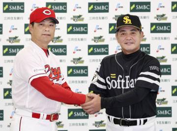 監督会議を終え、握手を交わす広島・緒方監督(左)とソフトバンク・工藤監督=26日、マツダ