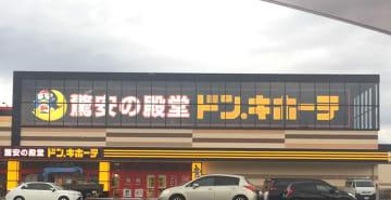 ドン・キホーテ越前武生インター店