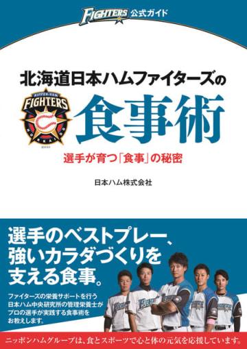 選手が実践する食事術を紹介!食育指導本「北海道日本ハムファイターズの食事術」発売
