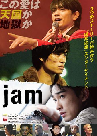 映画「jam」のキービジュアル(C)2018「jam」製作委員会