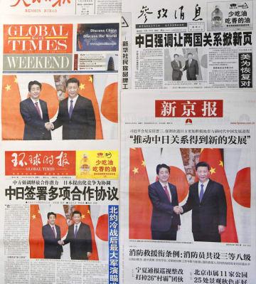 日中首脳会談について報じる中国各紙=27日(共同)