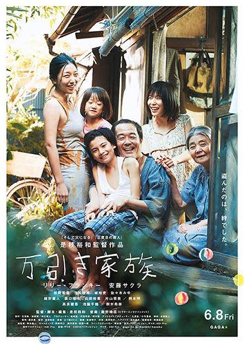 映画『万引き家族』