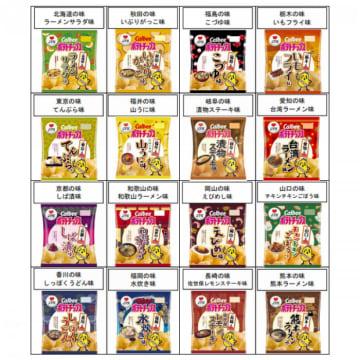 第1弾となる16都道府県のポテトチップス(写真:カルビー発表資料より)