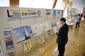 灯台150年の歩みを紹介する記念展示会=横浜みなと博物館