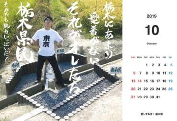 カレンダーの10月。県境にまたがり、「東京」のTシャツを着る県民を表現した
