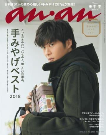 田中圭さんが表紙を飾った女性誌「anan」2125号 anan No.2125(2018年10月31日発売)(C)マガジンハウス