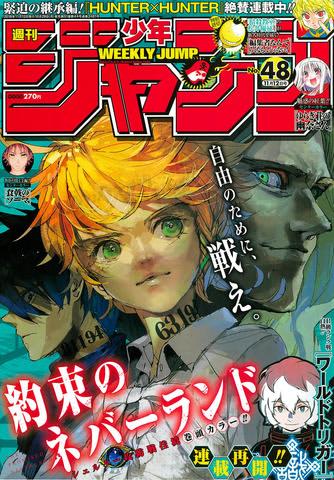 「ワールドトリガー」の連載が再開された「週刊少年ジャンプ」48号の表紙