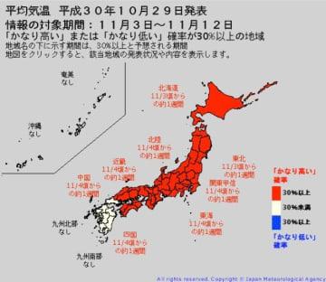 29日(月)気象庁発表 高温に関する異常天候早期警戒情報 出典=気象庁HP
