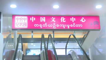 中国国家画院水墨芸術展がヤンゴンで開幕