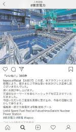 「工場萌え」を削除して再投稿された4号機の写真