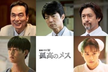 「連続ドラマW 孤高のメス」に出演する(上段左から)長塚京三さん、仲村トオルさん、石丸幹二さん、(下段左から)工藤阿須加さん、山本美月さん