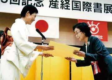 久子さま(左)から賞状を受け取る坂本さん=受賞者提供