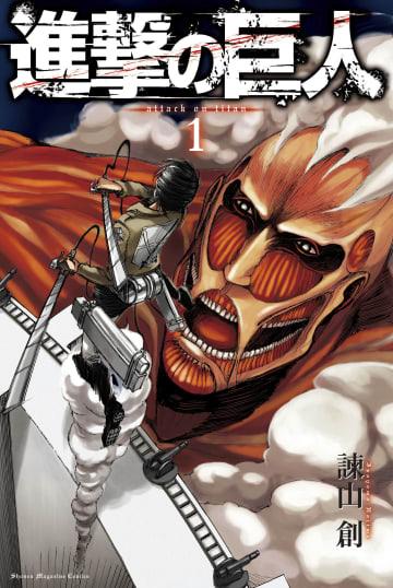 漫画「進撃の巨人」第1巻の表紙